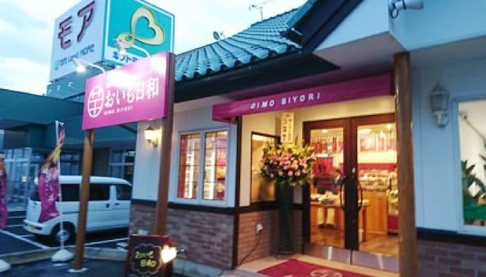 長野運動公園店